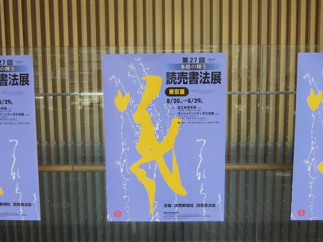 読売書法展ポスター