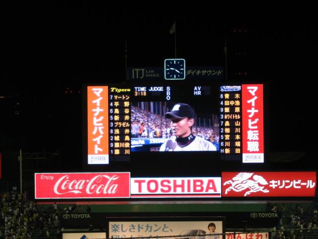 秋山投手のヒーローインタビュー