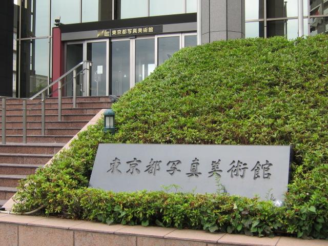 東京都写真美術館正面玄関