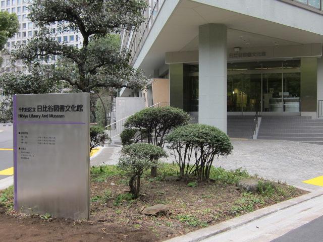 日比谷図書文化館入り口