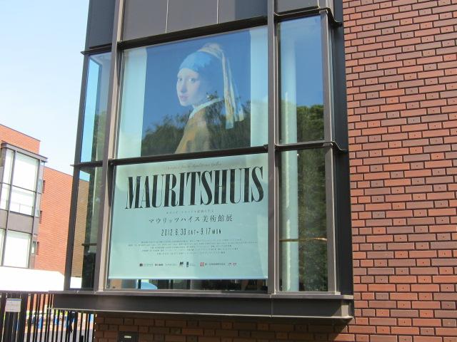 マウリッツハイス美術館展ポスター