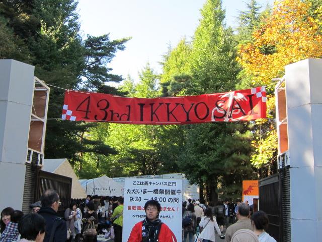 一橋祭の入り口の横断幕